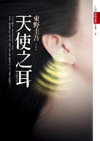 天使之耳电子书下载