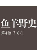 鱼羊野史4(7-8月)书籍封面