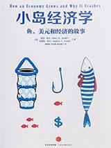 小岛经济学书籍封面