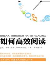 如何高效阅读书籍封面