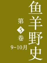 鱼羊野史5(9-10月)书籍封面