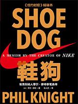 鞋狗书籍封面