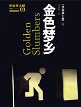 金色梦乡书籍封面