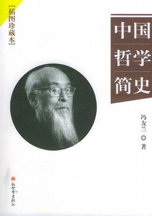 中国哲学简史电子书下载
