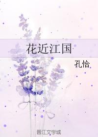 花近江国电子书下载