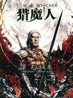 巫师小说-猎魔人5:火之洗礼电子书下载