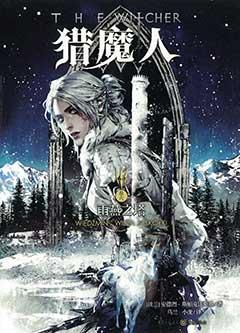 猎魔人6:雨燕之塔电子书下载