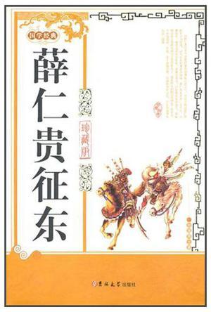 薛仁贵征东电子书下载