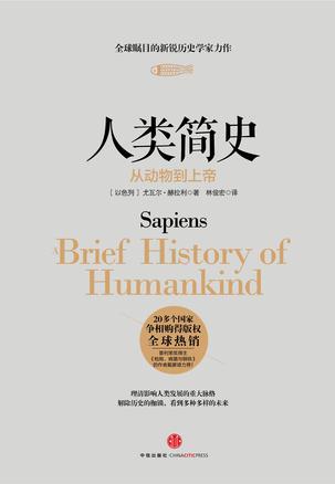 人类简史:从动物到上帝电子书下载
