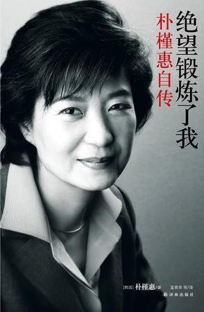 朴槿惠自传-绝望锻炼了我电子书下载