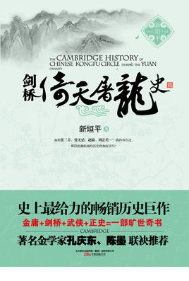 剑桥倚天屠龙史封面图片