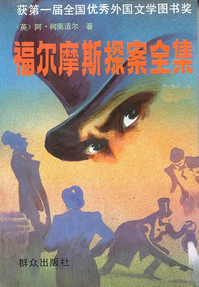 福尔摩斯探案集封面图片