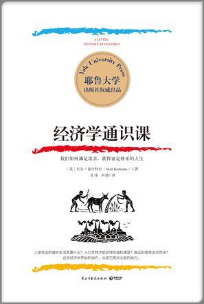 经济学通识课电子书下载