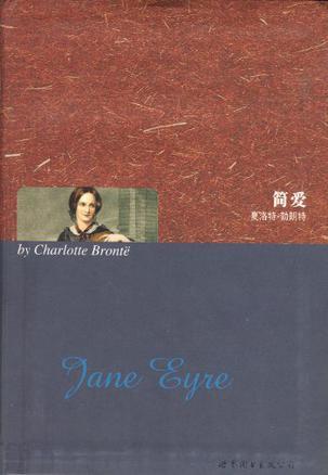 简爱电子书下载
