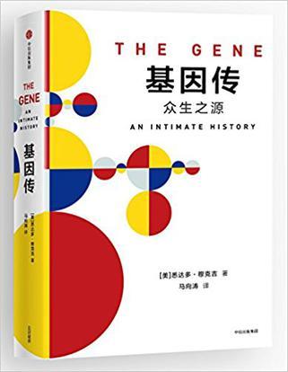 基因传电子书下载