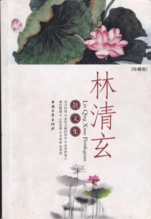 林清玄散文集电子书下载