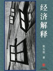 张五常经济解释4卷版电子书下载