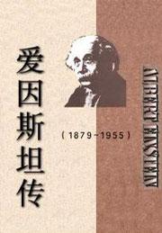 爱因斯坦传电子书下载