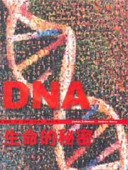 DNA:生命的秘密电子书下载