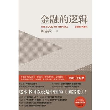 金融的逻辑电子书下载