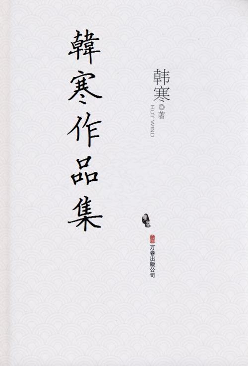 韩寒作品集封面图片