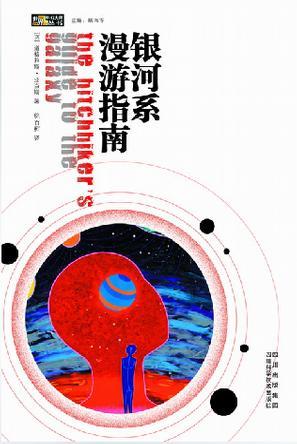 银河系漫游指南电子书下载