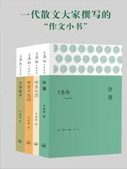 王鼎钧作文四书电子书下载