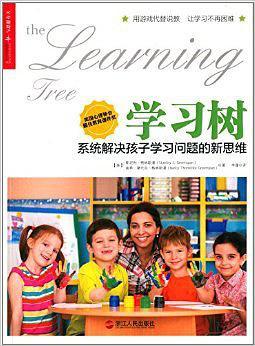 学习树:系统解决孩子学习问题的新思维电子书下载