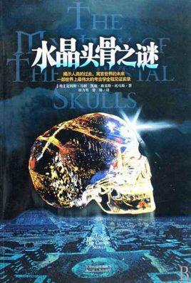 水晶头骨之谜电子书下载