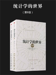 统计学的世界电子书下载