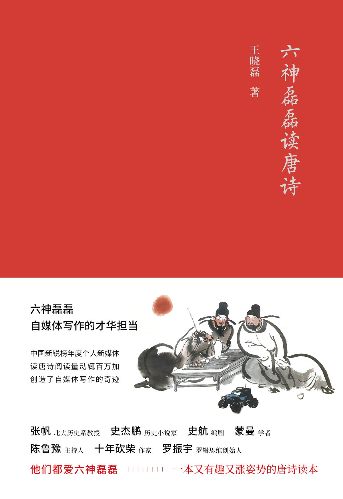 六神磊磊读唐诗电子书下载