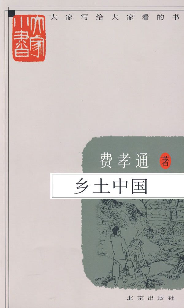 乡土中国电子书下载