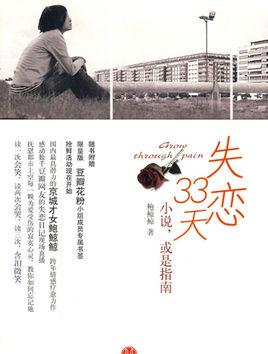 失恋33天电子书下载