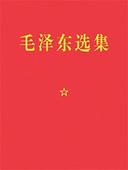 毛泽东选集(七卷)