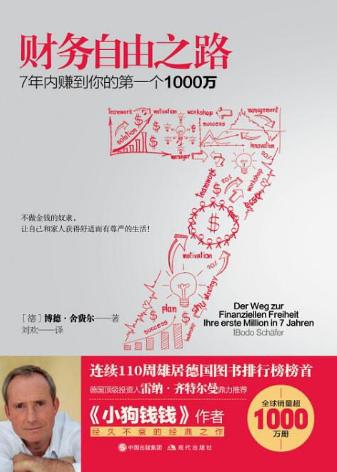 财务自由之路封面图片