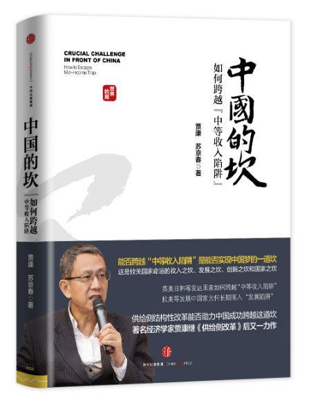 中国的坎电子书下载