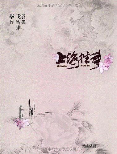 上海往事电子书下载