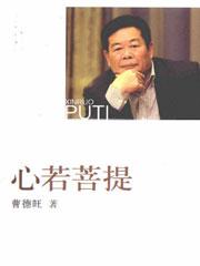 心若菩提:曹德旺自传封面图片
