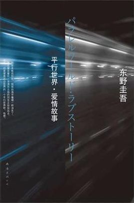 平行世界的爱情故事电子书下载
