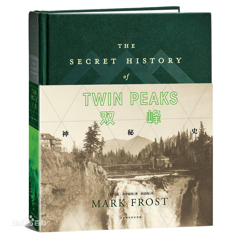 双峰:神秘史电子书下载