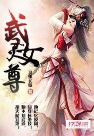 武灵女尊封面图片