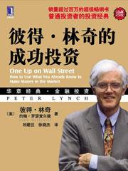 彼得林奇投资经典三本书电子书下载