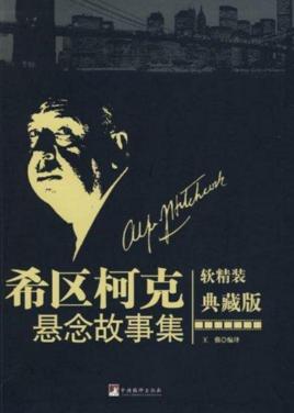 希区柯克悬念故事全集电子书下载