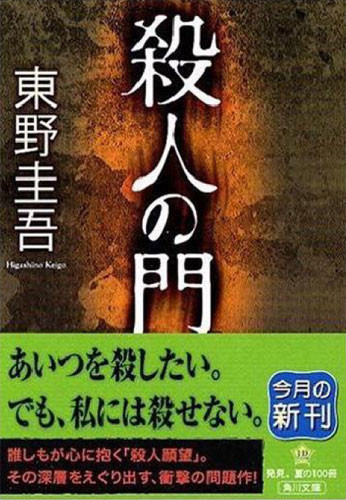 杀人之门电子书下载