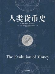 人类货币史电子书下载