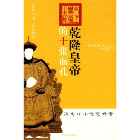 乾隆皇帝的十张面孔电子书下载