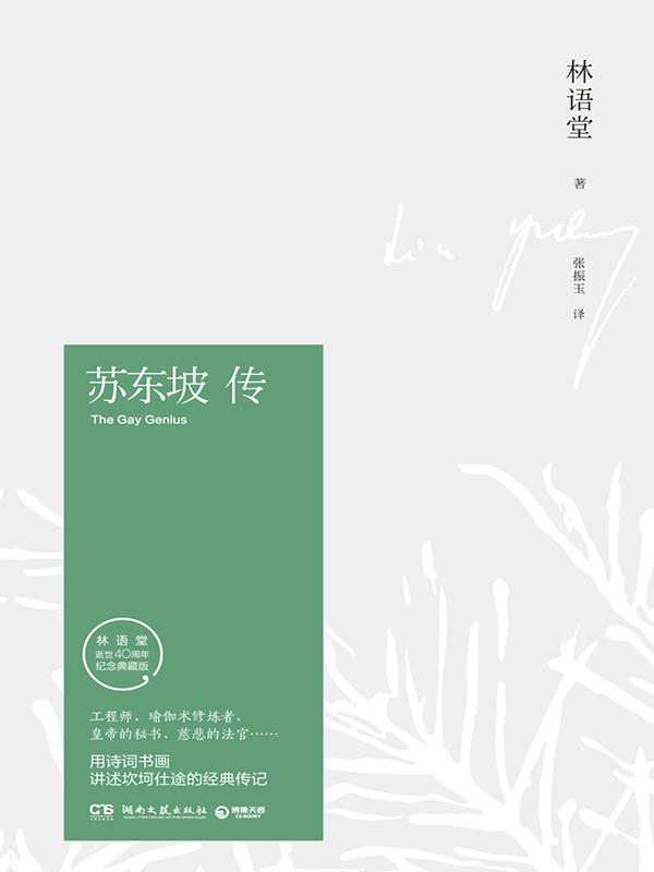 蘇東坡傳电子书下载