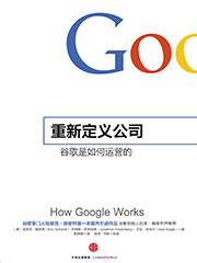 重新定义公司:谷歌是如何运营的电子书下载