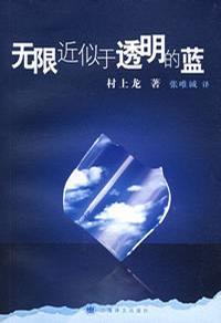 近似无限透明的蓝电子书下载