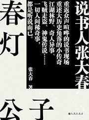 春灯公子电子书下载